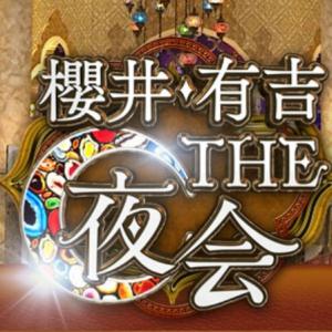 KAT-TUN亀梨「ちゃんと時間を進めていかなければ」『櫻井・有吉THE夜会』充電前ラスト出演 ファン「応援し続ける」