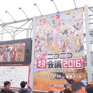 歌舞伎やプロ野球も! 幕張メッセで『ニコニコ超会議2016』開幕