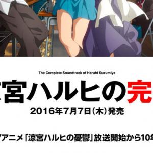 【速報】『涼宮ハルヒの憂鬱』SOS団がYouTuberデビュー!? 大人っぽくなった最新版ビジュアルも公開!