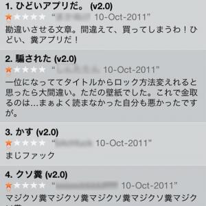 【アプリ】iPhoneでロック画面をAndroid風に変更出来る神アプリ? 「実は壁紙でした」→レビューでクレーム殺到