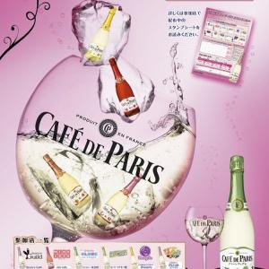 アキバでスパークリングワインを楽しもう! メイドカフェ12店舗が『カフェ・ド・パリ』スタンプラリー実施