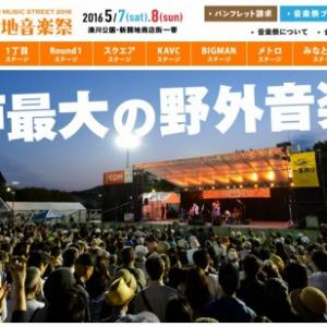 5月7日~8日開催! 神戸のドヤ街を彩る名物イベント『新開地音楽祭』