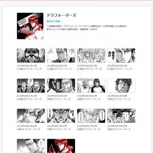 映画が公開中の『アイアムアヒーロー』『テラフォーマーズ』原作が無料で読める!  名作『ダイの大冒険』も計130話が無料!