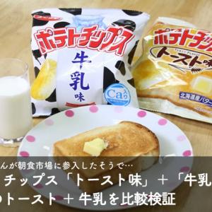 【検証】おかんがコレ朝食に出したらあかんやろ!? 本物のトースト×牛乳と「ポテトチップス トースト味」「ポテトチップス 牛乳味」を食べ比べてみた