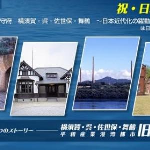 艦これの聖地「四鎮守府」が日本遺産に認定!ネットでは「これも艦これ人気」の声