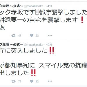 「舛添要一をリコールしますよー!」 マック赤坂さんが都庁と舛添要一自宅を襲撃・突入宣言