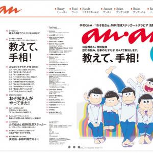 """""""おそ松さんバブル""""いまだ健在!? 六つ子が表紙の『an・an』が『Amazon』雑誌ランキング1位"""