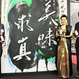 紫舟さんのパフォーマンスに感嘆! 『世界一木樽醤油』発表イベント取材レポート