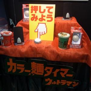 【全日本模型ホビーショー】「ヘァッ!」「シュワッチ!」ウルトラマンの戦闘が音で楽しめる『カラー麺タイマー ウルトラマン』