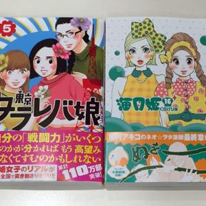 今回も『Twitter』上は阿鼻叫喚!? 東村アキコ『東京タラレバ娘』5巻は『海月姫』16巻と同時発売