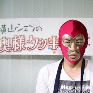 夕方の惨事!?男の料理番組『横山シェフの奥様クッキング』がスタート!
