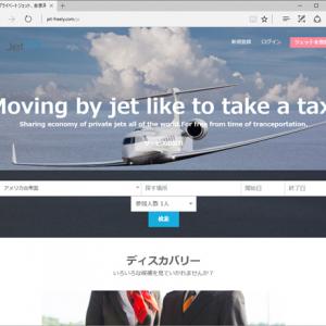 空いているプライベートジェットを借りることが出来るシェアサイト 『Jet freely』