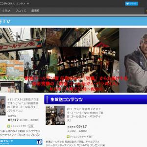 ゲストは潘恵子さん! 塩沢兼人さんの追悼特集も 『柴田秀勝 新宿G伝ガイ・パラダイス』