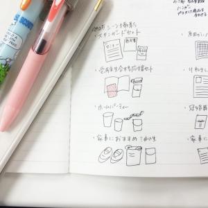 【広報さんの愛用文具】ゼブラ広報さんの文具を抜き打ちチェック