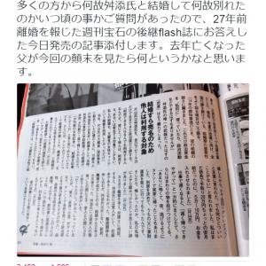 舛添要一都知事の元妻・片山さつき議員が離婚の理由を語る 『Twitter』で記事を公開
