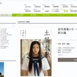 ドラマ『鈴木先生』で話題の美少女『土屋太鳳』ファースト写真集発売!