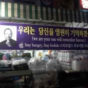 韓国のスーパーマーケットがジョブズ追悼記念にリンゴを特価販売 「私たちはあなたを忘れません」