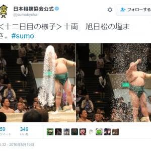 「まるで特殊効果!!」「必殺技かな」  大相撲・旭日松の塩まき画像が話題に