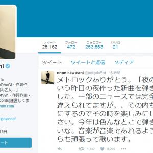 1位川谷絵音 2位乙武洋匡 3位みのもんた……  『goo』が消えて欲しい男性芸能人ランキングを発表