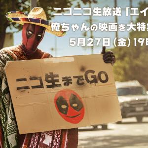【生放送予告】15歳以上のヨイコたち必見! 規格外のヒーロー映画『デッドプール』特集