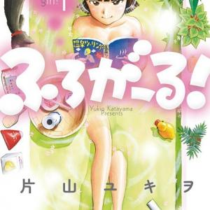 『ふろがーる!』片山ユキヲ先生インタビュー 「主人公でなくお風呂が成長していく漫画です」 [オタ女]