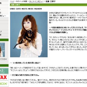 佐藤江梨子さんのペットの扱いについて 2005年のインタビュー記事が炎上中