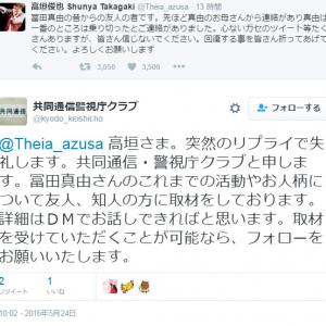 「心ないガセのツイート等たくさんありますが」 冨田真由さんの容体について元ジャニーズJr.の高垣俊也さんがツイート