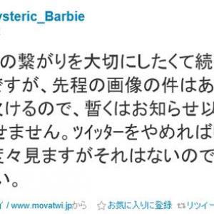 声優アイドル平野綾に卑猥な画像をツイートする 「画像貼る時はURL貼らないで」