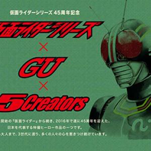 【GU】『仮面ライダーコラボTシャツ』発売! 1号もアマゾンもBLACKも790円!