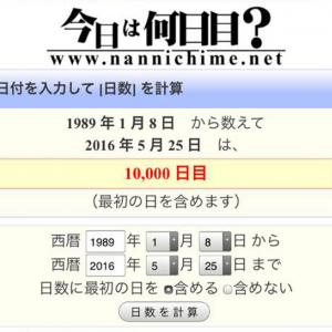 本日平成28年5月25日は平成がはじまってからちょうど10000日目
