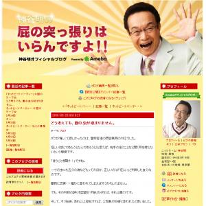 「どう考えても、腹の虫が収まりません」 声優・神谷明さんが職務質問を受け警官の対応に憤る