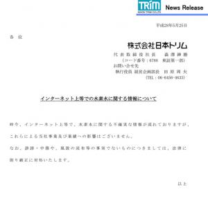 「法律に則り厳正に対処」 日本トリムが水素水の不確実なネット情報についてリリースを発表