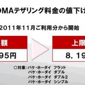NTTドコモ、テザリング料金の引き下げを発表、11月1日から適用