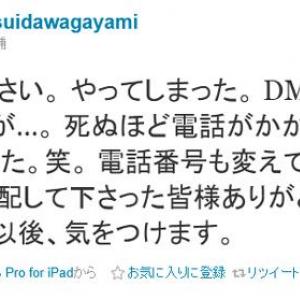 芸人の宮川大輔がTwitterに自身の電話番号と携帯メールアドレスをツイートしてしまい大拡散中!
