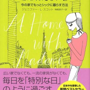 【書評】『フランス人は10着しか服を持たない』第二弾で著者がこだわったのは「そうじ」だった! そのキモは? [オタ女]