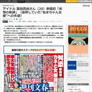 小金井市刺傷事件の容疑者が「素人参加バスツアー」のセクシービデオに出演していたのではと話題に