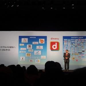 ドコモ冬春モデル発表会 スマートフォン版iモード『dmenu』などサービスと料金プラン発表まとめ