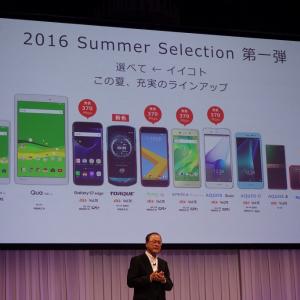 KDDIがau夏モデルとしてスマートフォン5機種とタブレット1機種を発表 バットマンコラボモデルも