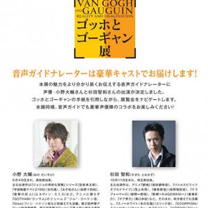 『ゴッホとゴーギャン展』音声ガイドを人気声優の小野大輔さん・杉田智和さんが担当! 2016年10月より