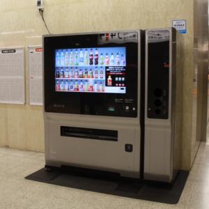 次世代自販機にスロットゲームが搭載 当たると商品がもう1本!