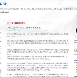 ストレスチェックの話(とりあえず最後?)(small G)