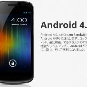 日本のGoogleもGalaxy Nexusの製品ページを公開