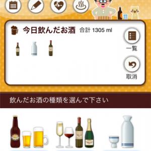 宴会シーズンに! 人気の飲酒量記録アプリ『SAKE LOVE』が『iPhone』アプリにも登場