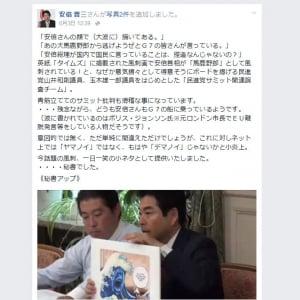 安倍首相の『Facebook』ページに「もはや『デマノイ』じゃないかと小炎上」と秘書がアップし賛否