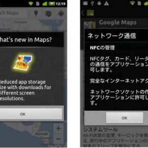 Android用「Googleマップ」がv5.11.0にアップデート、NFCをサポート