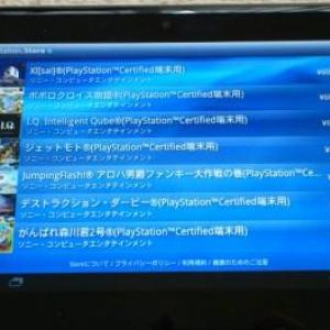 Sony、国内でもPS認定Android端末向け「PlayStation Store」サービスを開始、ゲーム18タイトルを提供