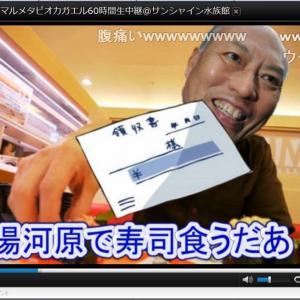 吉幾三さんの名曲『俺ら東京さ行ぐだ』で舛添要一都知事の替え歌登場