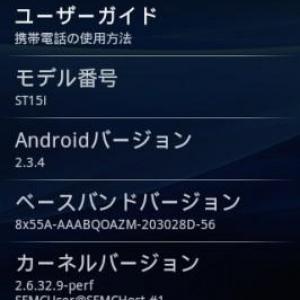 「4.0.2.A.0.42」ビルドのソフトウェアが一部のXperia arc、arc S、mini、active、PLAYに配信中