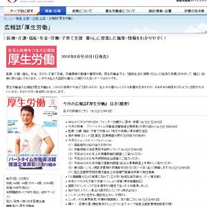 厚生労働省の広報誌『厚生労働』6月号の表紙にファンキー加藤さん インタビューも掲載