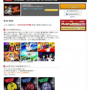コミックスもアニメもアツイ! 『とんかつDJアゲ太郎』のアニメ『niconico』で一挙放送